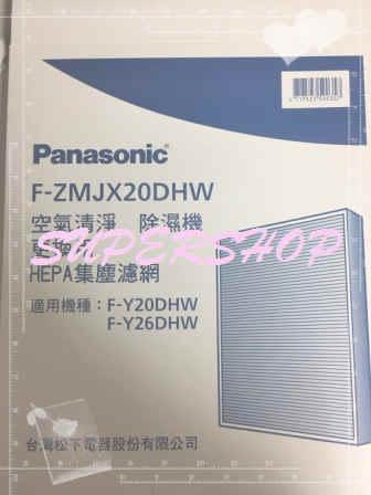 Panasonic 除濕清淨機HEPA濾網【F-ZMJX20DHW 】適用~F-Y20DHW F-Y26DHW
