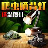 烏龜缸曬背燈 uva加熱燈uvb燈罩 太陽燈夾燈可調節溫度爬蟲燈架