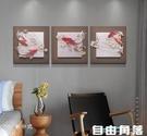 招財風水客廳裝飾畫福雕家飾新中式掛畫3D浮雕牆畫電視沙發背景牆CY  自由角落