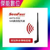 SecuFirst 長效型天線 ANT2-052 適用A059H B011 H01S