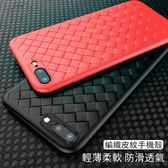 iPhone 7 8 Plus 手機殼 編織 皮紋 全包 軟殼 防摔 輕薄 柔軟 透氣 簡約 商務 防滑 防指紋 保護套