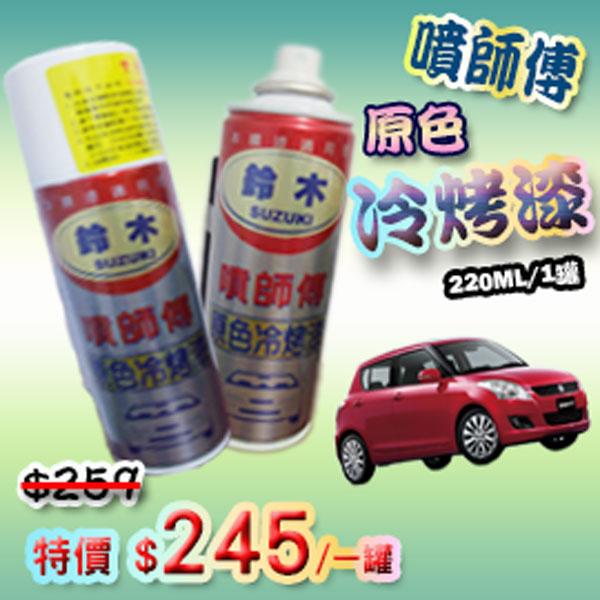 噴師傅-汽車原色冷烤漆,SUZUKI車系專用,點噴兩用