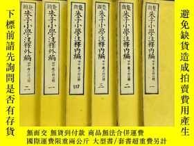 二手書博民逛書店(乙6535)鰲頭《朱子小學註釋內編、外編》和刻本罕見線裝8冊全