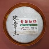【歡喜心珠寶】【雲南班章王2017年早春古樹生餅茶】茶農特製限量版,生茶357g/1餅,另贈收藏盒