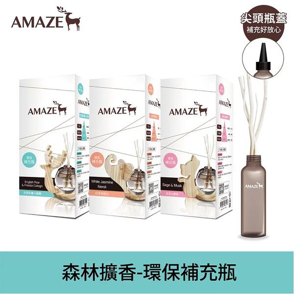 Amaze 森林擴香 (補充包 90ml) 英國梨與小蒼蘭/鼠尾白麝香/白茉莉橙花 香竹 芳香劑 薰香器