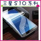 三星 S10 s10e S10+ 水凝膜保護膜 藍光保護膜 全屏覆蓋 曲面手機膜 高清 滿版螢幕保護膜 (2片入)