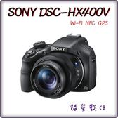 【福笙】SONY HX400V (索尼公司貨) 送SONY 32GB 90MB/S+原電第2顆+座充+保貼