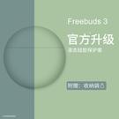 華為freebuds3保護套flypods無線藍芽耳機創意free buds3液態硅膠透明盒貼紙freebud - 古梵希