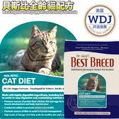 【zoo寵物商城】美國Best breed貝斯比》全齡貓配方貓糧貓飼料-6.8kg