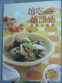 【書寶二手書T8/養生_PIM】越吃越漂亮-膠質大補帖_黃碧雲、陳建志