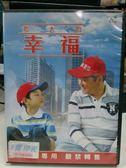 影音專賣店-S15-014-正版DVD*大陸劇【老大的幸福 全41集7碟*國語】-范偉*孫甯*孟廣美