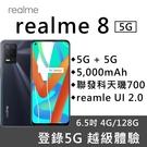 【南紡購物中心】realme 8 4G/...