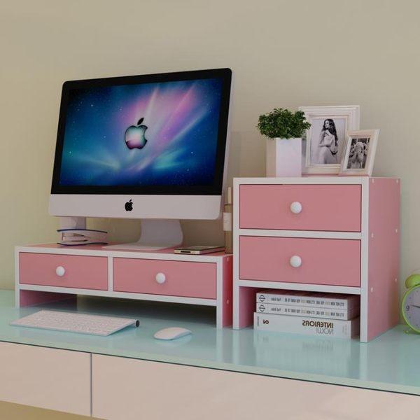 筆電架辦公室台式電腦增高架桌面收納置物實木筆記本架子顯示器底座支架 四色可選xw