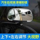 後視鏡 教練車汽車倒車鏡輔助后視鏡盲點鏡加裝鏡反光鏡輔助鏡廣角小圓鏡 晟鵬國際貿易