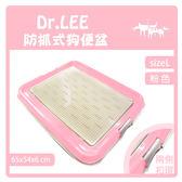 【力奇】Dr. Lee 防抓式平面狗便盆-大(粉色) -450元/個 (H001B14)