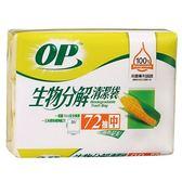 OP 生物分解清潔垃圾袋(中)60*53cm【愛買】