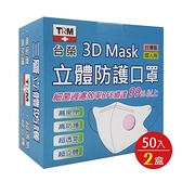 【南紡購物中心】台榮 三層立體防護口罩 鼻線款 50入/2盒 (不挑色隨機出貨)
