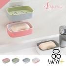 「指定超商299免運」免釘 免打孔肥皂架 貼壁式瀝水香皂盒 雙層瀝水香皂架 浴室置物架 【F0395】