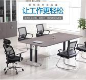會議桌辦公桌 辦公家具大小型辦公會議桌長桌簡約現代會議室培訓桌椅組合長方形 酷我衣櫥