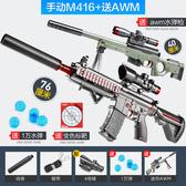 五爪金龍m416電動連發水彈手自一體滿配皮膚男孩突擊槍兒童玩具槍 叮噹百貨