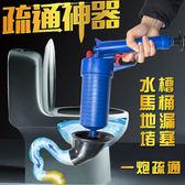 通下水道工具通馬桶廁所塞吸一炮通地漏廚房氣壓式管道疏通器神器 巴黎春天