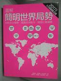 【書寶二手書T2/社會_ZHN】圖解簡明世界局勢-2017年版_古雲秀