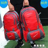 旅行包男80升新品超大容量戶外登山包雙肩包女旅游行李包徒步背包CY 韓風物語