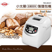 110v台灣專用 《小太陽》2L全自動投料製麵包機TB-8021~加贈不鏽鋼麵包刀 衣櫥秘密