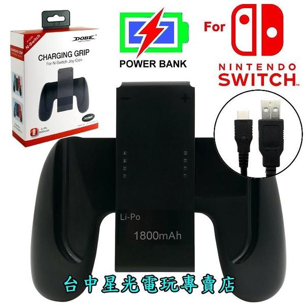 【NS週邊 可刷卡】 DOBE Switch Joy-Con 充電握把 握把充電座 全新品【TNS-873】台中星光電玩