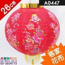 A0447☆客家花布燈籠_10吋_26c...