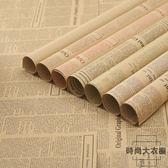 20張 英文報紙復古懷舊牛皮紙雙面背景紙鮮花束包裝紙包花紙【時尚大衣櫥】