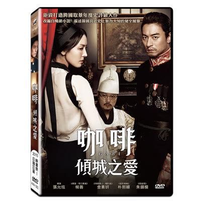 咖啡傾城之愛DVD 金素妍/朱鎮模