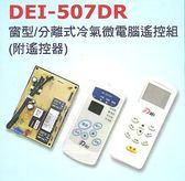 【得意牌】窗型分離式冷氣溫控板《DEI 507DR 》