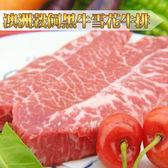 【超值免運】澳洲穀飼黑牛雪花牛排5包組(120公克/2片)