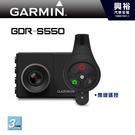 【GARMIN】GDR S550 無線遙控器版高畫質行車記錄器*210萬畫素/SONY晶片