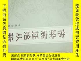 二手書博民逛書店罕見傳染病證治從新Y172669 李兆華 編著 河北人民出版 出