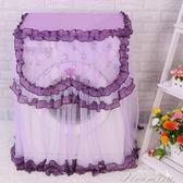 洗衣機罩-洗衣機罩海爾滾筒全自動防水防曬防塵罩洗衣機罩套紫洗衣機罩蕾絲 提拉米蘇