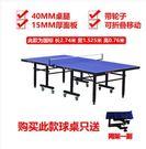 球台 東方可折疊乒乓球桌家用室內標準兵乓球桌乒乓桌專業乒乓球臺案子
