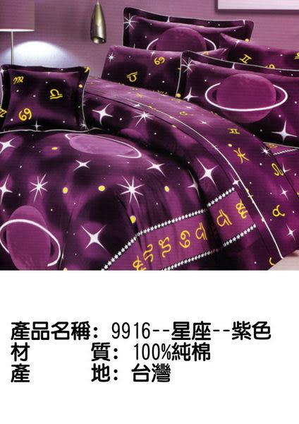 9916星座-紫色◎ 薄床包+薄枕套◎ 100%台灣製造&精梳棉 @雙人-5X6.2尺@