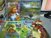 【書寶二手書T1/少年童書_ZAT】生活品德教育創作繪本_4本合售_受困的獅子等_無附光碟