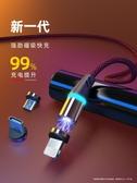 磁吸數據線安卓蘋果華為榮耀type-c磁鐵磁力手機充電線器 星河光年