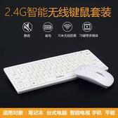 無線鍵鼠套裝 迷你小鍵盤 無線鼠鍵 無線鼠標鍵盤套 靜音滑鼠