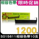【10支組】EPSON S015611 相容色帶 適用LQ-690C