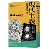 現代主義:異端的誘惑(2版)