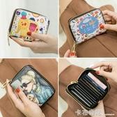 卡包女式韓國可愛個性迷你超薄風琴卡包小巧多卡位零錢包一體 雙十一全館免運
