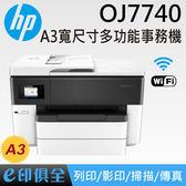 HP OfficeJet Pro 7740 寬幅 All-in-One
