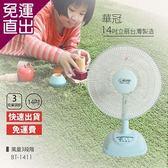 華冠 MIT台灣製造 14吋桌扇/電風扇BT-1411【免運直出】