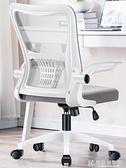 電腦椅系列 電腦椅家用辦公椅舒適久坐簡約宿舍座椅靠背學生升降轉椅弓形椅子 NMS快意購物