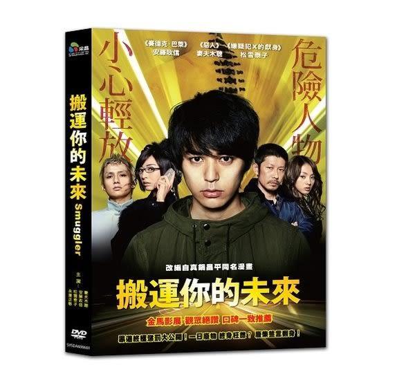 搬運你的未來 DVD (購潮8)