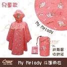 【雨眾不同】三麗鷗雨衣 My Melody 美樂蒂 斗篷雨衣 披風 兒童雨衣